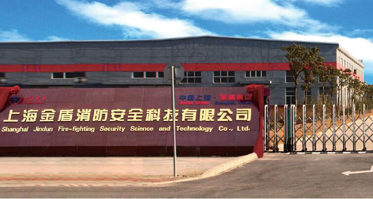 企业简介   上海金盾集团是从事消防的专业性企业,是中国消防行业中产品种类最完备、规格最齐全的企业之一。集团公司创建于1986 年,辖8 大公司(上海金盾消防安全设备有限公司、上海金盾消防安全科技有限公司、上海金盾特种车辆装备有限公司、上海威探电子科技有限公司、上海安盾消防安全智能工程有限公司、上海浩盾国际贸易有限公司、上海欧盾消防安全科技有限公司、上海文茗投资公司)、30 多家国内销售子分公司及销售服务中心,并设海外销售机构,总注册资本2 亿元。集团公司产品和业务覆盖固定灭火系统、特种消防车、电子报